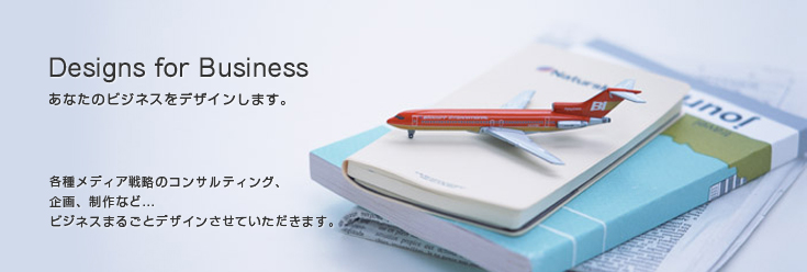 Designs for business エクシア